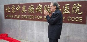 China Oasi Center for Epilepsy